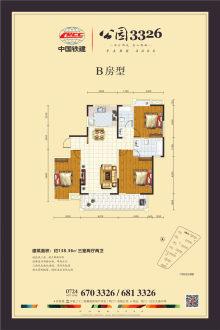 中国铁建·公园3326B户型