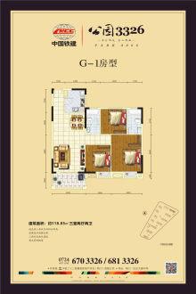 中国铁建·公园3326G-1户型(2)