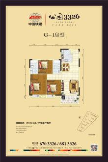 中国铁建·公园3326G-1户型(1)
