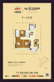 中国铁建·公园3326F-3户型(2)