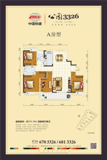 中国铁建·公园3326A户型