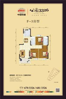中国铁建·公园3326F-3户型(1)