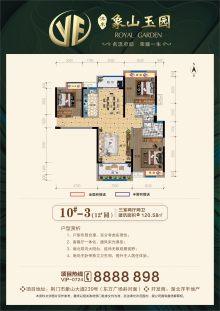 10#-3戶型
