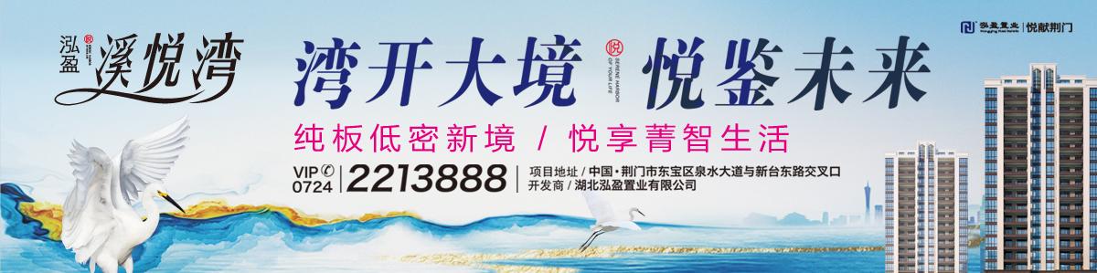 泓盈·溪悦湾