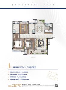 新鸥鹏教育城·哈佛公馆I户型