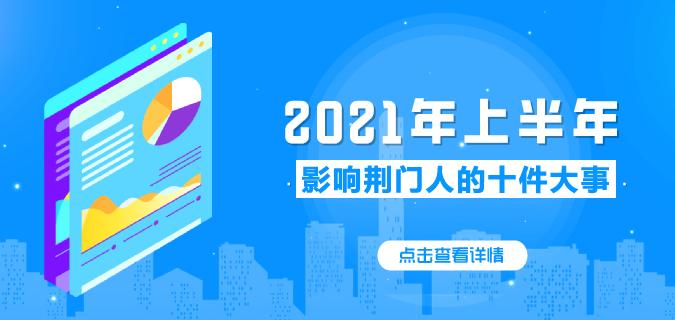 【荆门房产网大盘点】2021年上半年影响荆门人的十件大事