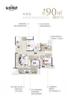 稀有88平小三房,市面仅有的户型,总价超乎您的想象