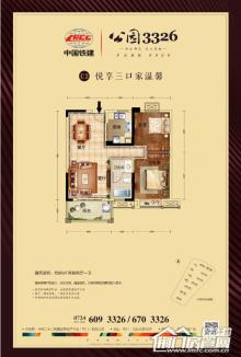中国铁建·公园3326户型图